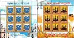 BY 2012-928-9 ARMS, BELORUSSIA, 2MS, MNH - Briefmarken