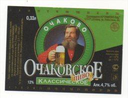 MNBO - OyakobckoE (Russie) - Très Rare - Birra
