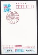 Japan Scenic Postmark (js1041) Monorail - Japan