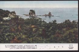 Japan - Tojima Island At Shirahama, Nishimoro Of Wakayama, Vintage Postcard - Japon