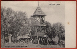 TAKOVSKA CRKVA ( Serbia ) * Not Travelled - Long Address * Izdanje M.K. Beograd - Serbia