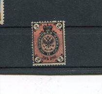 IMPERIAL RUSSIA YR 1875-79,SC 26,MI 24X,MLH *,HORIZONTALY LAID - 1857-1916 Imperium