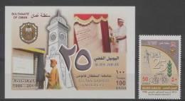 Oman (2011)  - Set + Block  -  /  Universite - University - Universidad - Oman