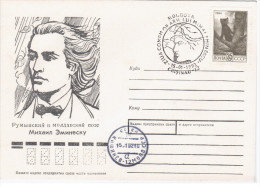 Moldova USSR 1992 Mihai Eminescu Poet, Novelist Writer Journalist Moldavia Romania, Canceled In Chisinau Kishinev - Moldova