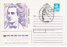 Moldova USSR 1989 Mihai Eminescu Poet, Novelist Writer Journalist Moldavia Romania, Canceled In Chisinau Kishinev - Moldova