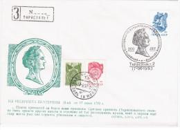 Moldova USSR 1992 Catherine The Great Or Yekaterina II, Canceled In Tiraspol, Moldavia - Moldova