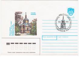 Moldova USSR 1990 , Canceled Chisinau Kishinev 1992, Memorial Museum Of The Bulgarian Volunteers, Moldavia - Moldova