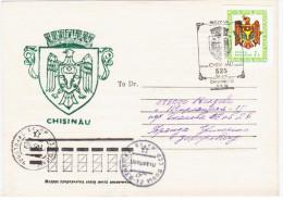 Moldova USSR 1991, Canceled In Chisinau Kishinev, Moldavia, Fishing, Fisheries Research Station - Moldova