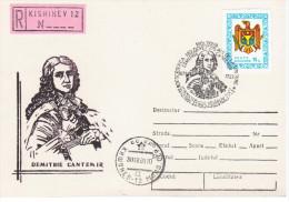 Moldova USSR 1991 Dimitrie Cantemir, Prince Of Moldavia, Philosopher, Composer, Canceled In Chisinau Kishinev, Music - Moldova