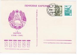 Moldova USSR 1991, Canceled In Tiraspol, Philatelic Union Of Moldavia - Moldova