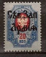 RUSSIA NORTH WEST ARMY 1919 OVERPRINT SC # 5 MNH - Armata Del Nord-Ovest