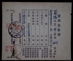 CHINA CHINE 1948.8.14 POST OFFICE DOCUMENT 南桥 - 1912-1949 Republic