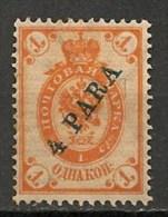 Timbres - Russie - Bureau à L'étranger - Chine - 1899-1910 - 1 K. -