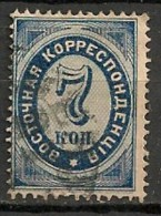 Timbres - Russie - Bureau à L´étranger - Levant - 1868-1884 - 7 K. -