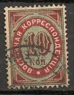 Timbres - Russie - Bureau à L´étranger - Levant - 1868-1884 - 10 K. -