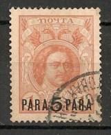 Timbres - Russie - Bureau à L´étranger - Levant - 1913 - 5 Para -