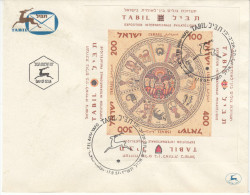 ISRAEL, 1957 TABIL M/SHEET COVER - Covers & Documents