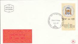 ISRAEL, 1977 FDC - Israel