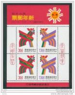 Bloc De China Chine : (20) 1992 Taiwan - Année De Coq SG MS2098** - 1945-... République De Chine
