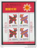 Bloc De China Chine : (21) 1992 Taiwan - Année Du Coq - Surchargé Philippine SG MS2099 ** - 1945-... République De Chine
