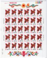Bloc Feuille De China Chine : (9001) 1992 Taiwan - 30 Séries L´Année De Coq SG2096/7** - 1945-... République De Chine