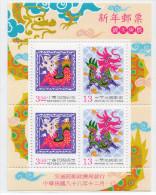China Chine : (16) 1999 Taiwan -  L´Année Du Dragon SG MS2609** - 1945-... République De Chine