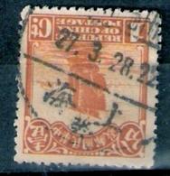010918 Sc  249 JUNK CALM SEAS 1c  - 90% CDS - 1912-1949 Republiek
