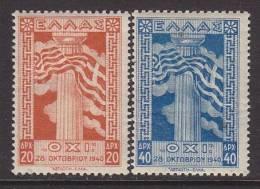Greece 467-8   *  FLAG - Greece