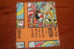 Olympic 1912  Vignette Error Rare Original Gum