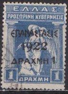 GREECE 1923 1922 Overprint 1 Dr / 1 Dr Blue Venizelos  Vl. 407 - Griekenland