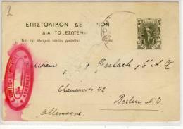 GREECE - Postcard , Postal Stationary    1909 - Postal Stationery