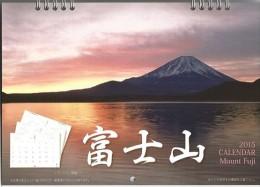 Nouveau Calendrier 2015 Japonais (Toutes Les Photos De Chaque Mois Sont Des Vues Du Volcan Mont Fuji) Etat Neuf - Calendarios