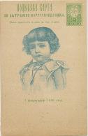 Royalty 1896 Entier Postal Non Voyagé Dos Non Carte Postale - Bulgarie