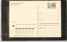 RUSSIA  -  CCCP  -  RIGA - 1923-1991 USSR