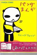 Panda Comic  Aranzi Books Tout En Japonais Avec Le Bandeau Relie - Libros, Revistas, Cómics