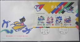 FDC 1994 Toy Stamps S/s Train Plane Water Gun Fighting Boat Cat Dog Ship - Shooting (Weapons)