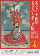 Advertising Claude Monet Exhibition 'La Japonaise' in Tokyo 2014