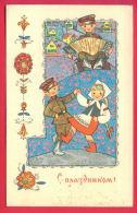 154674 /  UKRAINE Art Irina Pavlovna Iskrinskaya - DANCE MAN WOMAN , MUSIC Accordion BOY - Russie Russland Rusland - Dance