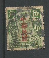 50c Vert Yt 94 - Cina