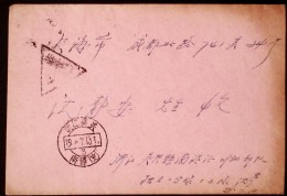CHINA CHINE 1958 ZHEJIANG WUXING TO SHANGHAI COVER WITH TRIANGULAR CHOP  'POSTFREE FOR MILITARY' - 1949 - ... People's Republic