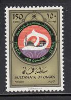 Oman MNH Scott #199 150b Hegira Emblem - Pilgrimage Year - Oman
