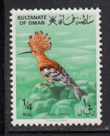 Oman MNH Scott #234 1r Hoopoe - Birds - Oman