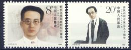 ##China 1989. Qu Qiubai. Michel 2221-22. MNH(**) - 1949 - ... Repubblica Popolare