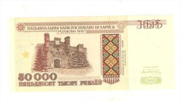 BELARUS 50000 ROUBLES 1995 BANKNOTE