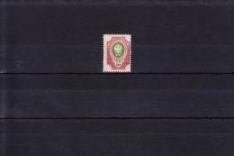RUS2-26 1908, 17-ISSUE. 50 Kop. No Varnish Lines. *. - 1857-1916 Empire
