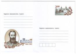 UKRAINE 2014. (14-3485). 150th ANNIVERSARY Of BIRTH Of PAVLO GRABOVSKIY, POET. Postal Stationery Cover. Mint (**) - Ucraina