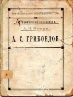 biography of the poet Griboedov Petrograd 1919