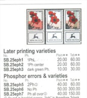 ISRAEL Philex 1217, Bale SB.25eph6  - Phosphor Error /NoPh - - Israel