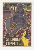 "CPSM - Affiche Du Film ""Le Prince Ardent"" (1928) - Iossif GUERASSIMOVITCH - Manifesti Su Carta"