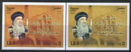 EGYPT / 2012 / POPE SHENOUDA III OF ALEXANDRIA / COLOR VARIETY / RELIGION / CHRISTIANITY /  CHURCH / MNH / VF - Nuovi